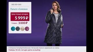 Пальто «Симона». Shop & Show (Одежда)