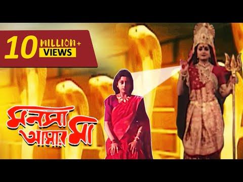 Monosa Amar Ma   Full Movie   বাংলা সাপের ছবি   Bengali Film