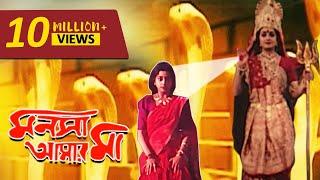 Monosa Amar Ma | Full Movie | বাংলা সাপের ছবি | Bengali Film