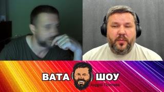 Андрій Полтава ВАТА ШОУ