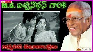 M.S.Viswanadhan Birthday Special Song Andala o Chilaka In Letha Manasulu Movie