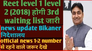 Reet level 1 level 2 (2018) होगी 3rd waiting list जारी