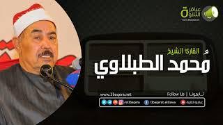 مِن أروع ما قرأ الشيخ محمد الطبلاوي فِي شبابه !! ذكرى الشيخ علي حزين 1976 م .. حصريًا HD