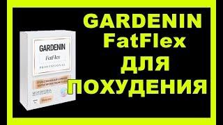 видео где можно купить gardenin fatflex