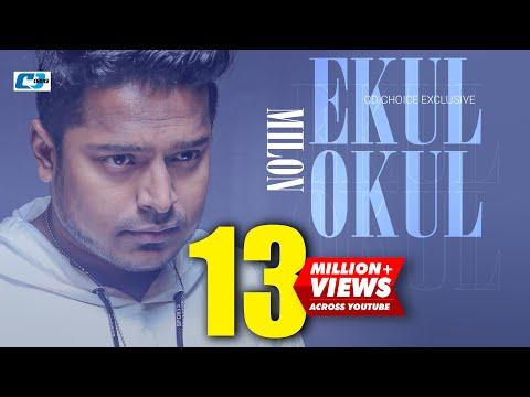 Ekul Okul | Milon | Mon Pajore 2 | Official Music Video | Bangla Hits Music Video
