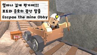 우리 얼마나 깊게 판거야!!!!!    포토와 준호의 광산 탈출하기!  Escape the mine Obby!    [로블록스]