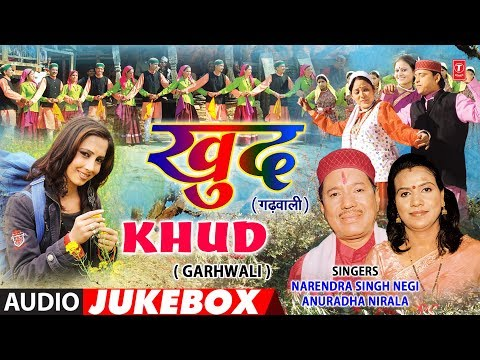 """""""Khud"""" Garhwali Album Full Album (Audio) Jukebox   Narendra Singh Negi, Anuradha Nirala"""