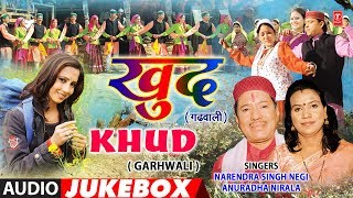 Khud Garhwali Album Full Album Audio Jukebox Narendra Singh Negi Anuradha Nirala
