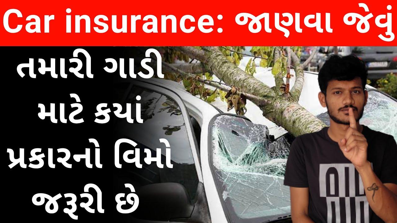 તમારી ગાડી માટે કયું insurance યોગ્ય છે | Car insurance | Prem ahir #carinsurance