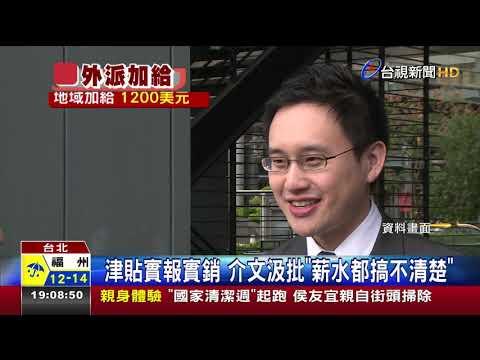 趙怡翔稱實領15萬介文汲:沒資格當外交官