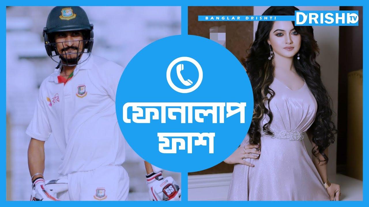 Cricketer nasir hussain & humayra subah call records