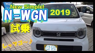 新型N-WGN参上!2019 HONDA最新安全軽自動車 外装・内装、試乗まで行くぞ~っ