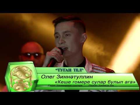 Олег Зиннатуллин. Кеше гомере сулар булып ага