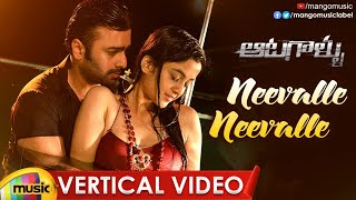 Neevalle Neevalle Vertical Song | Aatagallu Movie Songs | Nara Rohit | Darshana Banik