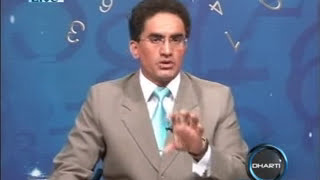 what is numerology ? english & urdu names by world famous numerologist Mustafa Ellahee Dtv(P2)