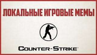 МЕМЫ Counter-Strike: Global Offensive (часть 1)