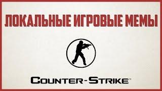 МЕМЫ Counter-Strike: Global Offensive (часть 1)