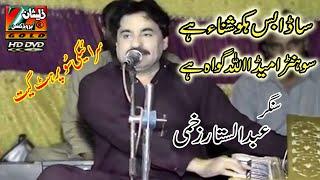 Sada Bus Hikko Shena Ha | Singer Abdul Sattar Zakhmi | Punjabi & Saraiki Song