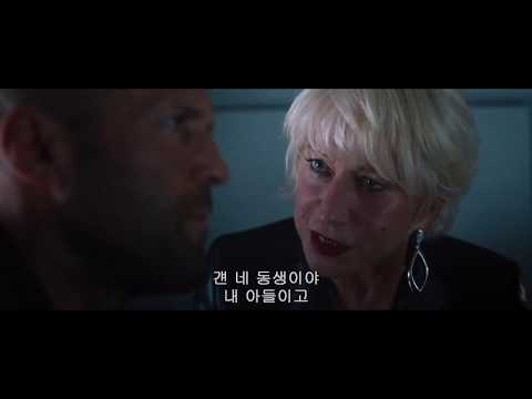 The Fate of The Furious - Shaw's Mom & Owen Shaw scene