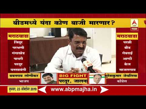 Beed | What would be the local reporters guess of election result