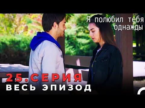 Я полюбил тебя однажды - 25 серия (Русский дубляж)