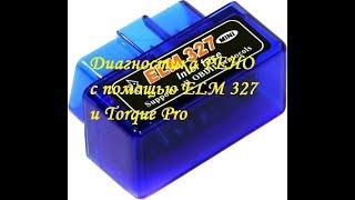 Диагностика Renault с помощью ELM 327, Pyren,  Torque Pro.