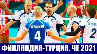 Волейбол Чемпионат Европы 2021 Финляндия Турция Помогут ли финны самим себе и сборной России