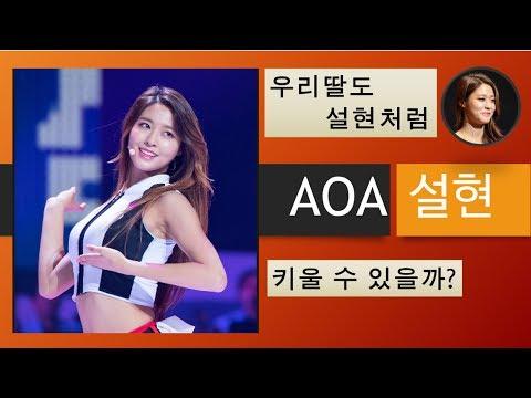 AOA설현, 사주분석.