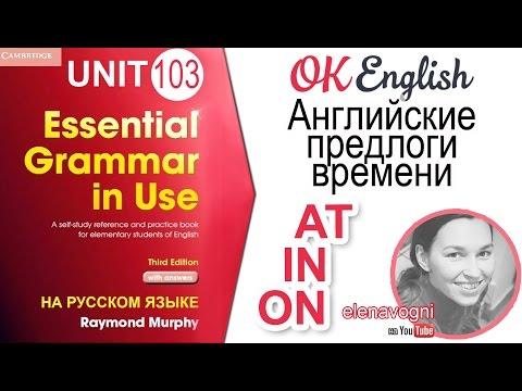 Unit 103 Английские предлоги времени at on in