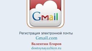 Регистрация Gmail com почты(Бесплатный видеоролик о регистрации электронной почты Gmail.com Посетите мой Блог http://valentinegorov.ru/, 2014-03-20T11:32:11.000Z)