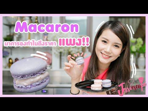 ขนม Macaron มาการองชิ้นนิดเดียวทำไมขายแพงจัง?! By Jessiescape