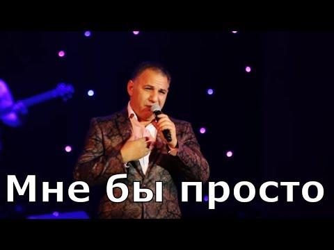 Ədalət Şükürov - Mne bı prosto (Mahaçqala konserti, 8 mart 2018)