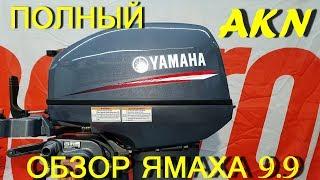 Полный обзор лодочного мотора Ямаха 9.9
