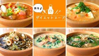 【ダイエットスープ】3種類の具でヘルシーに美味しく!