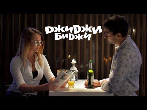 ДжиДжи БиДжи - Свалки в бара
