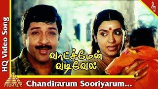 Chandiranum Sooriyanum Song|Watchman Vadivelu Tamil Movie Songs| Sivakumar | Sujatha |Pyramid Music