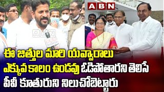 Revanth Reddy Reaction On PV Daughter Vani Devi as TRS MLC Candidate | CM KCR Vs Revanth | ABN