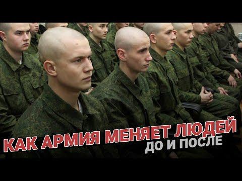 Как армия меняет людей. До и после