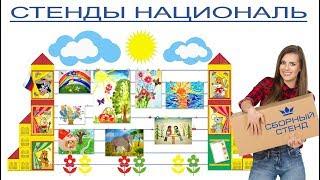 Стенды для детского сада, для детских рисунков(Арт галерея для оформления групп и раздевалок в детских садах. На основе сборных стендов NATIONAL. От крупносер..., 2014-02-05T05:04:21.000Z)