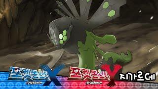 포켓몬스터 XY - 전설의 포켓몬, 지가르데!