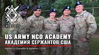 US Army NCO Academy | Армия США | сержант | Академия сержантов США | выпуск сержантов США | Руденко