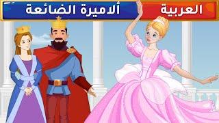 الأميرة الضائعة - قصص عربية - قصص أطفال - حكايات أطفال