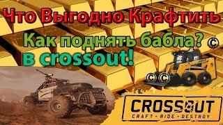 Crossout Совет как заработать кредиты