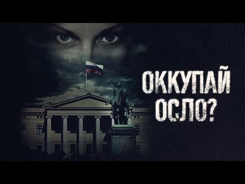 Оккупированные сериал на русском языке