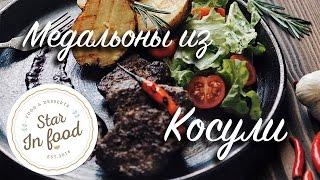 МЯСО КОСУЛИ // BBQ // ЗВЕЗДНЫЕ РЕЦЕПТЫ