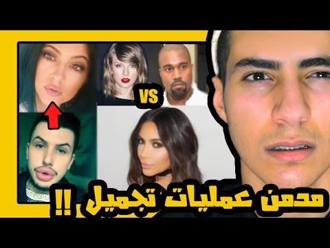 دفع اكثر من 80 الف عشان يشبه كايليي !, سالفة كيم كاردشيان وزوجها مع تايلور سويفت