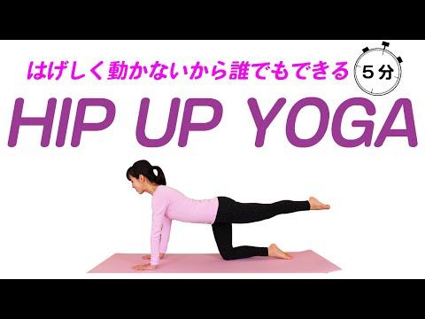 01【7日で変化】きつい運動しない!おしりヨガでキュッとした小尻にするトレーニング