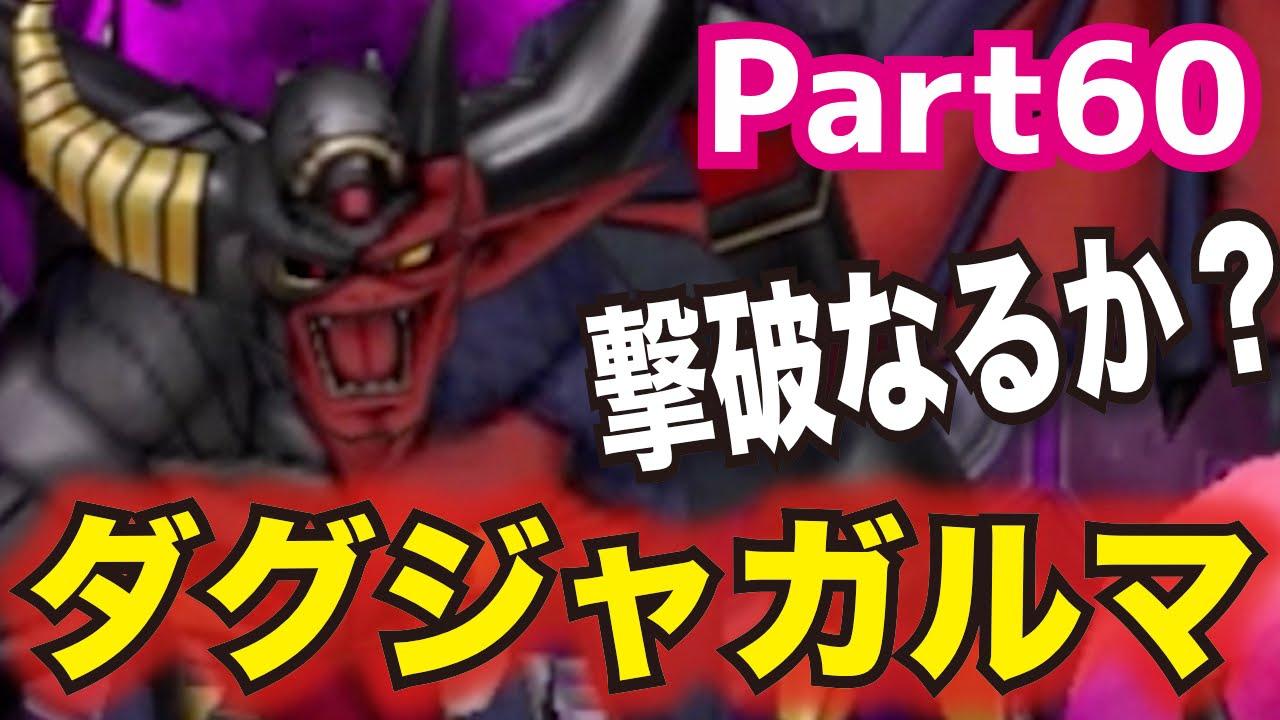 ストーリー ドラクエ 攻略 3 ジョーカー