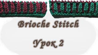 Brioche Stitch. Урок 2.  Вяжем спицами