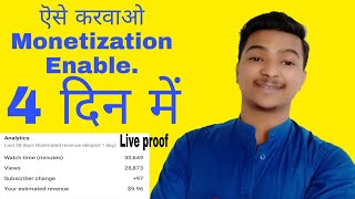 My Monetization Enable on my YouTube channel in 4 Days l How to Enable Monetization on YouTube 2019.